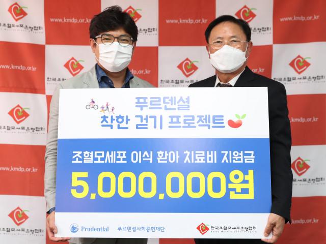 왼쪽부터 장대창 푸르덴셜생명 생명나눔사업단 단장과 이양화 한국조혈모세포은행협회 사무총장이 푸르덴셜 착한 걷기 프로젝트 기부금 전달식을 갖고 기념촬영을 하고 있다