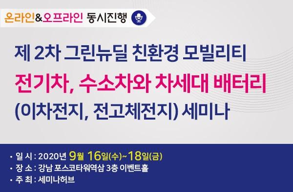 세미나허브가 개최하는 전기차·수소차·차세대배터리 세미나