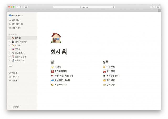 노션 한국어 버전으로 만들어진 회사소개서 예시