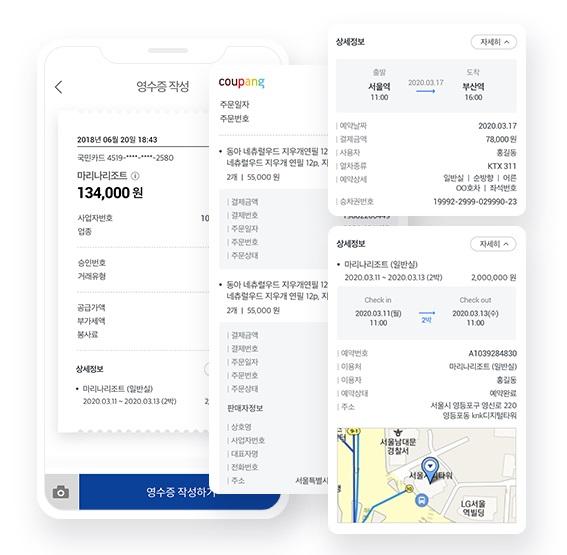 비즈플레이 구매정보 자동수집 서비스를 이용하면 온라인몰 구매 영수증이나 철도 승차권 등을 따로 보관할 필요가 없다