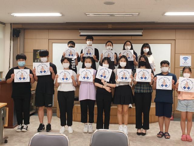 서울특별시립청소년활동진흥센터 청소년운영위원회 청소년이 '스테이 스트롱' 캠페인에 동참하고 있다