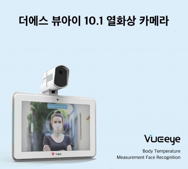 더에스가 자체 개발한 열화상 카메라 '뷰아이 10.1'를 크라우드 펀딩 플랫폼 와디즈를 통해 처음 공개한다