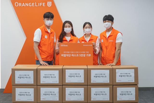 오렌지희망재단이 취악계층 아동을 위해 비말 차단용 마스크 5만개를 지원했다