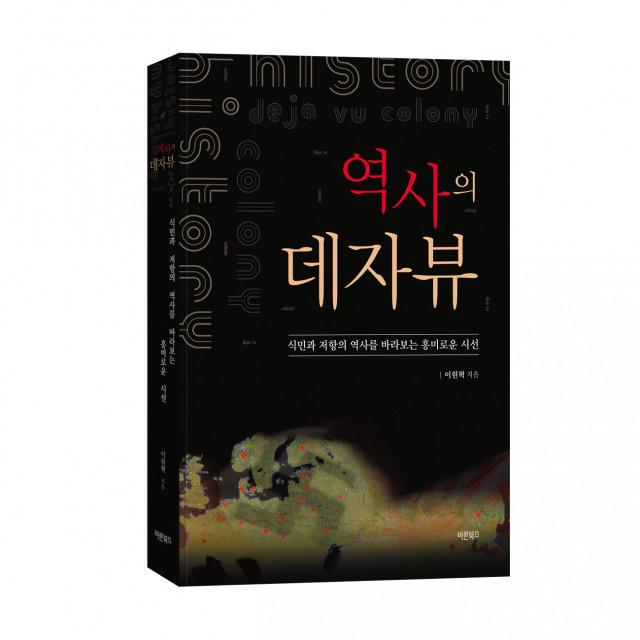 바른북스 출판사, 역사의 데자뷰, 이원혁 지음, 1만3000원