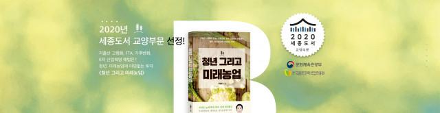 2020 세종도서 교양부문에 선정된 바른북스 개인출판사 도서 '청년 그리고 미래농업'