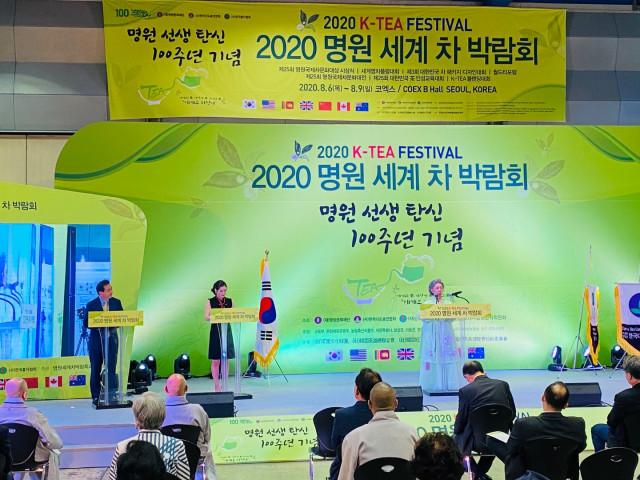 2020 K-TEA FESTIVAL 명원세계차박람회 개막식에서 명원문화재단 김의정 이사장이 인사말을 하고 있다