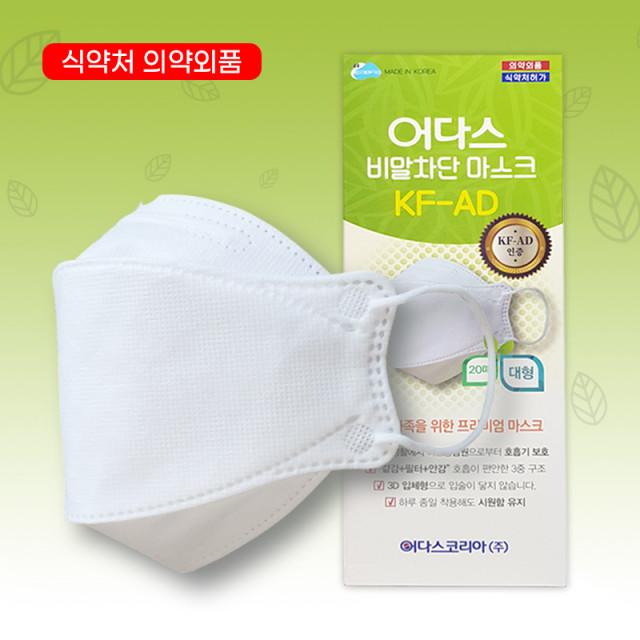 어다스 KF-AD 비말차단 마스크 20매