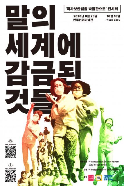 민주인권기념관에서 열리고 있는 '말의 세계에 감금된 것들' 전시 포스터