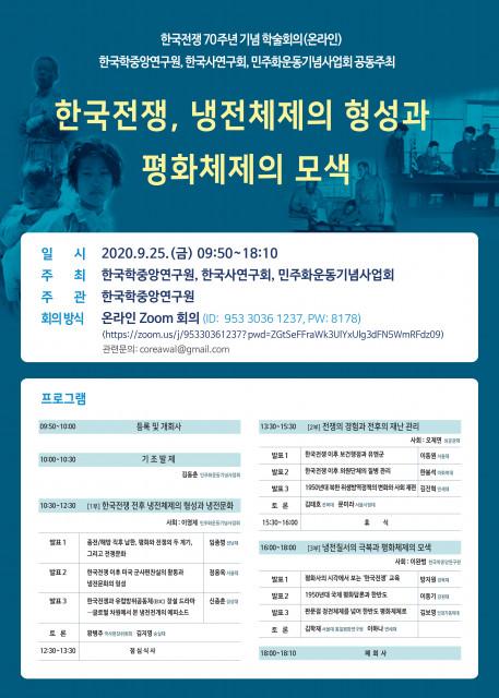 한국전쟁 70주년 기념 학술회의 포스터