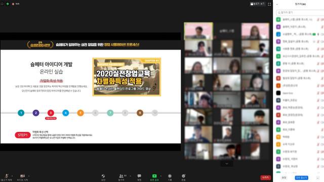 온라인 프로그램으로 강사와 수강생들이 소통하며 수업을 진행하고 있다