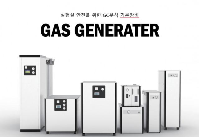 가스제너레이터 전문 제조기업 DC Instruments, 수소제너레이터와 질소제너레이터가 대표적