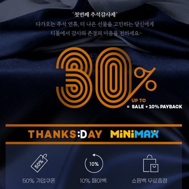 동아제약 '미니막스 정글', 디몰 추석맞이 할인 이벤트 실시