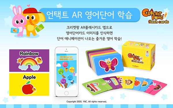 국내 주요 온라인 마켓에 출시된 유니드캐릭터의 언택트 어린이 영어단어 학습 '크리켓팡 AR 플래시카드'