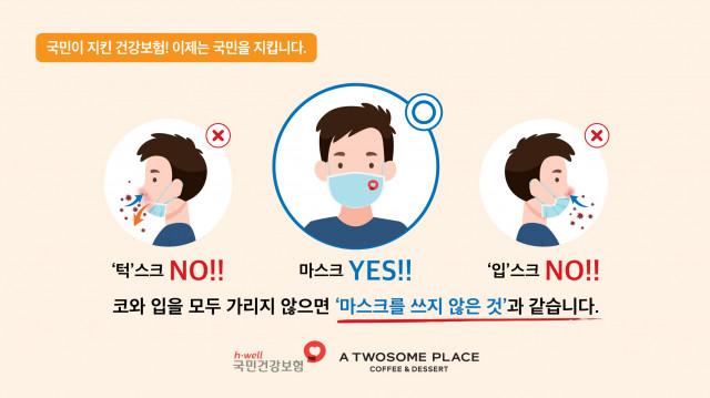 투썸플레이스-국민건강보험공단, 올바른 마스크 쓰기 공동 캠페인 안내 포스터