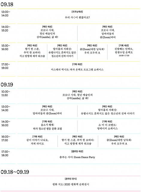 제12회 서울청소년창의서밋 프로그램 일정표