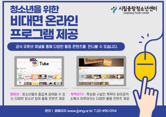 시립중랑청소년센터가 비대면 온라인 활동 콘텐츠를 제공하는 유튜브 채널