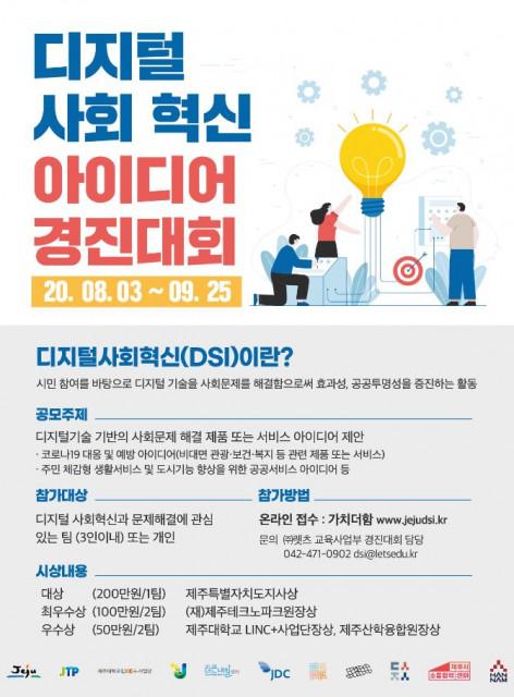 디지털 사회혁신 아이디어 경진대회 홍보 포스터