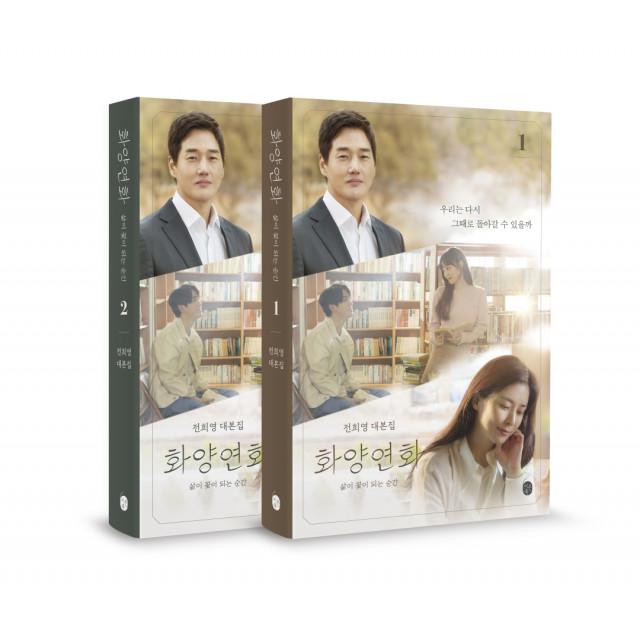가을에 읽으면 좋은, 첫사랑을 떠올리는 책 '화양연화' 드라마 대본집