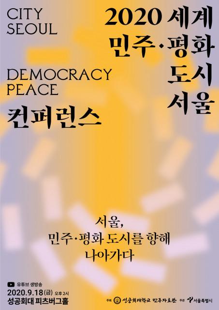 2020 세계 민주 평화도시 서울 컨퍼런스 포스터