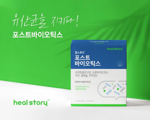 9월 21일 CJ 오쇼핑 론칭 방송에서 판매할 예정인 '힐스토리 포스트바이오틱스'