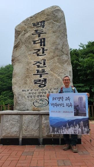 서울대 건설환경공학부 서경덕 명예 교수