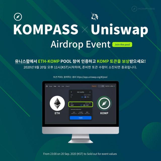 디파이 프로젝트 'KOMP'가 유니스왑에 상장했다