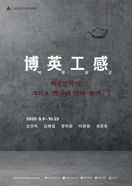 박영공감展 전시 포스터