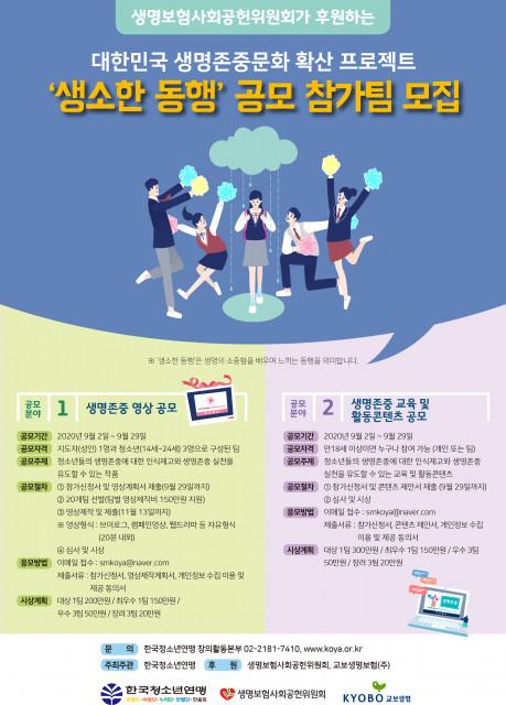 한국청소년연맹 '영상 및 교육·활동 콘텐츠 공모전' 모집 안내 포스터
