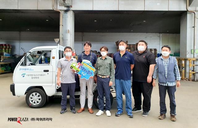 서울농수산식품공사에 보급된 라보evPEAC