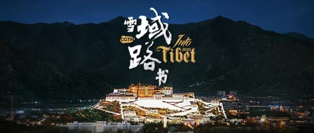2020 티베트 속으로