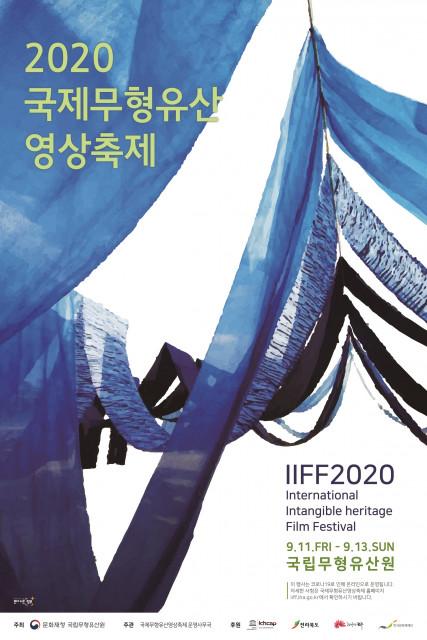 2020 국제무형유산영상축제 홍보 포스터