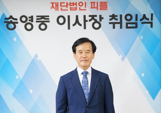 재단법인 피플 신임 이사장으로 선임된 송영중 전 한국산업인력공단 이사장