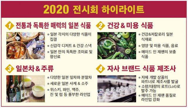 '제4회 일본 식품 무역 전시회' 하이라이트