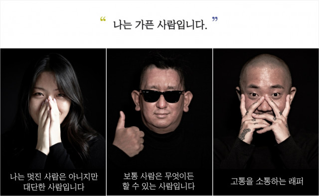 자신의 '가픈' 이야기를 공유함으로써 중증 아토피피부염 인식 개선에 나선 캠페인 참여자 정원희, 조재헌, 김용일