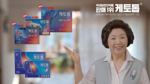 한독이 케토톱의 붙이는 통증 전문가 신규 광고를 공개했다
