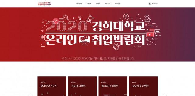 경희대가 9월 16일부터 22일까지 온라인 취업 박람회를 개최한다