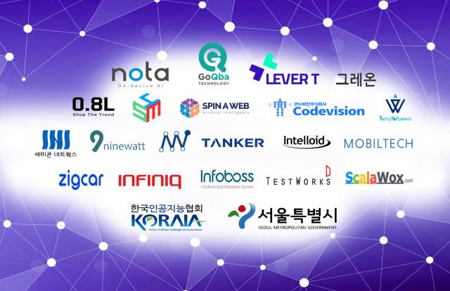 서울형 뉴딜 일자리 인공지능 AI 데이터 구축사업 참여 기업 로고