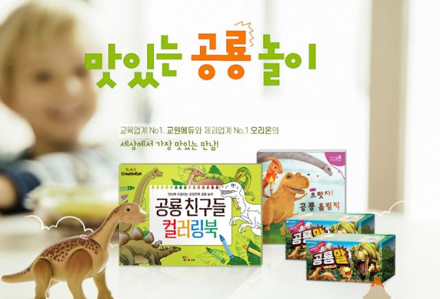교원그룹이 부모와 아이가 집에서 창의융합 독서를 할 수 있는 홈스쿨링 패키지 '맛있는 공룡 놀이' 1만4000개를 무료로 제공한다