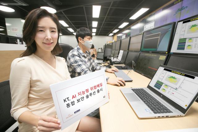 시큐레터가 KT와 제휴를 맺고 통합 보안 상품을 출시한다