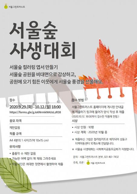 서울그린트러스트 '서울숲 사생대회' 포스터