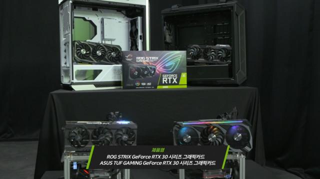 에이수스가 ASUS GeForce RTX 30 시리즈 온라인 세미나를 개최하고 KO 게이밍 시리즈를 최초 공개했다