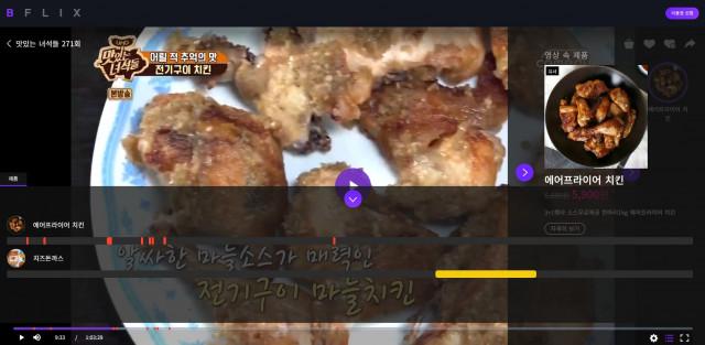 비플릭스 PC 웹사이트 사물인식 제품(치킨) 탐색 화면