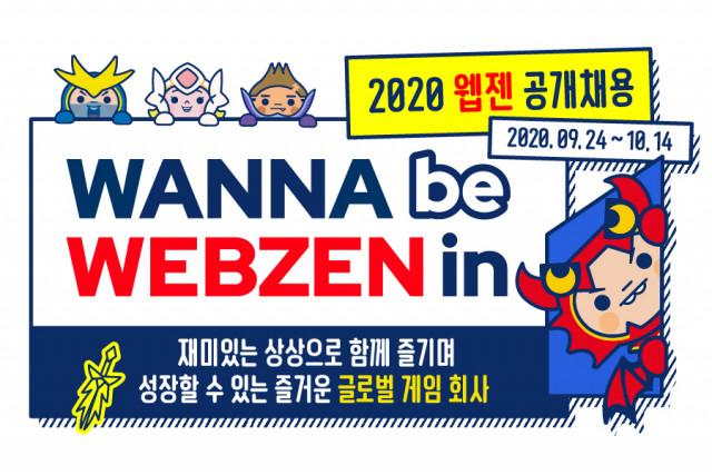 웹젠이 2020년 신입 및 경력사원을 공개 채용한다