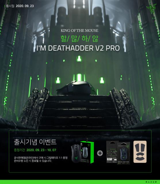 레이저(RAZER)가 빠르고 안정적인 무선 플래그십 게이밍 마우스 'RAZER DeathAdder V2 Pro' 모델을 선보인다