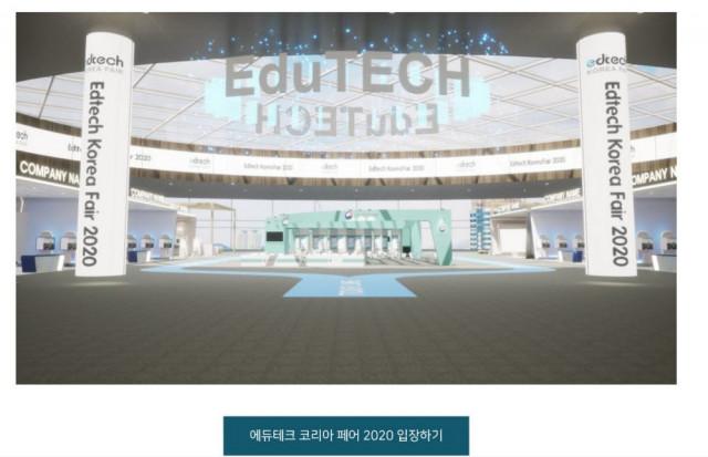'2020 에듀테크 코리아 페어' 가상 전시관 전경