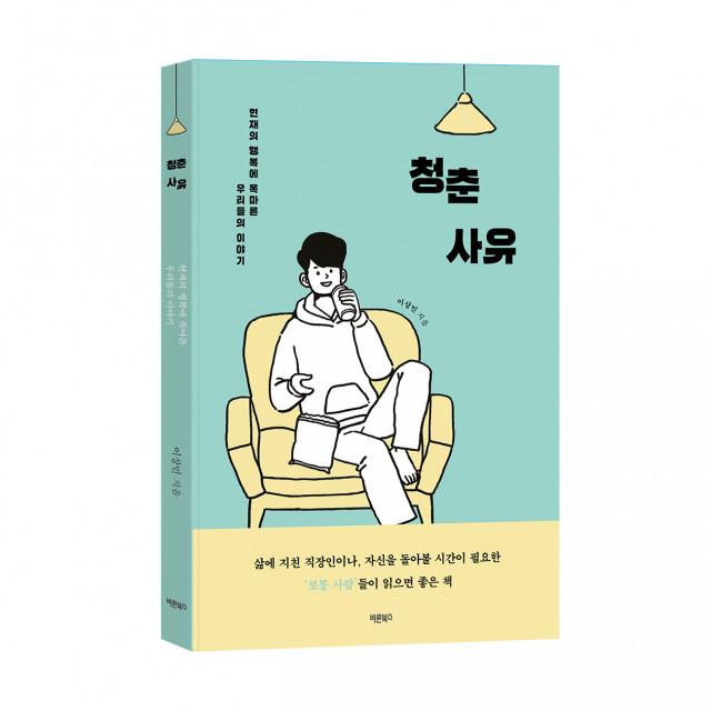 청춘사유, 이상민 지음, 바른북스 출판사, 1만3500원