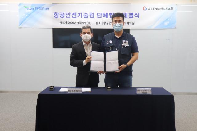 단체협약서 서명식