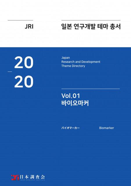 일본조사회가 발간한 2020년 일본 연구개발 테마 총서 Vol. 01-바이오마커 표지