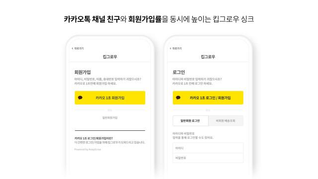킵그로우 싱크만의 로그인, 회원가입 페이지 인터페이스