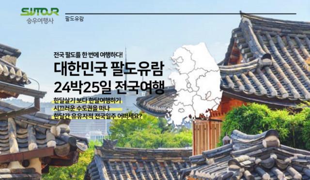 승우여행사가 기획한 25일간 유유자적 전국을 둘러보는 전국 일주 여행 '대한민국 팔도유람 24박25일'